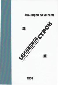 Биробиджанстрой_обл.jpg