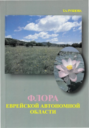 Флора ЕАО_обл..jpg